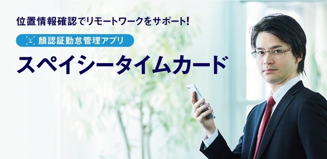 顔認証セルフタイムカードアプリ「スペイシータイムカード」、提供開始