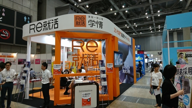 「Re就活」の学情、「第6回 HR EXPO人事労務・教育・採用支援展」へ出展