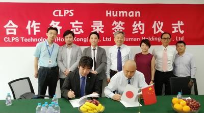 ヒューマン、FinTechエンジニアの育成および派遣で中国CLPS社と連携