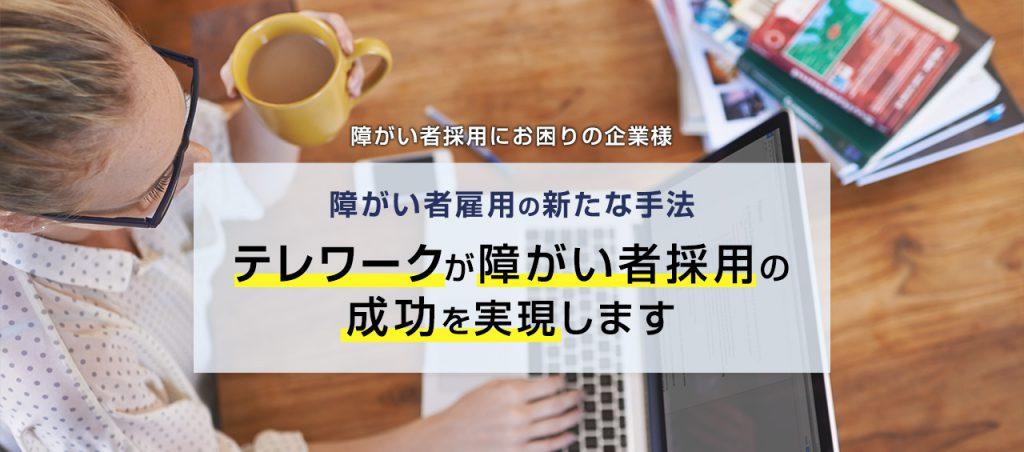 障がい者雇用のD&I、「テレワークでの障がい者採用セミナー」大阪で開催