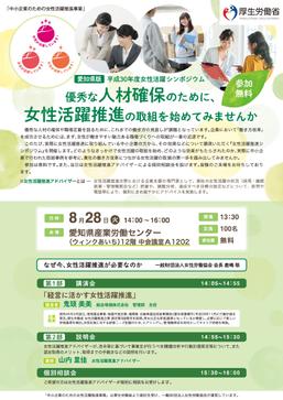 女性労働協会、名古屋市にて中小企業のための「女性活躍推進シンポジウム」開催
