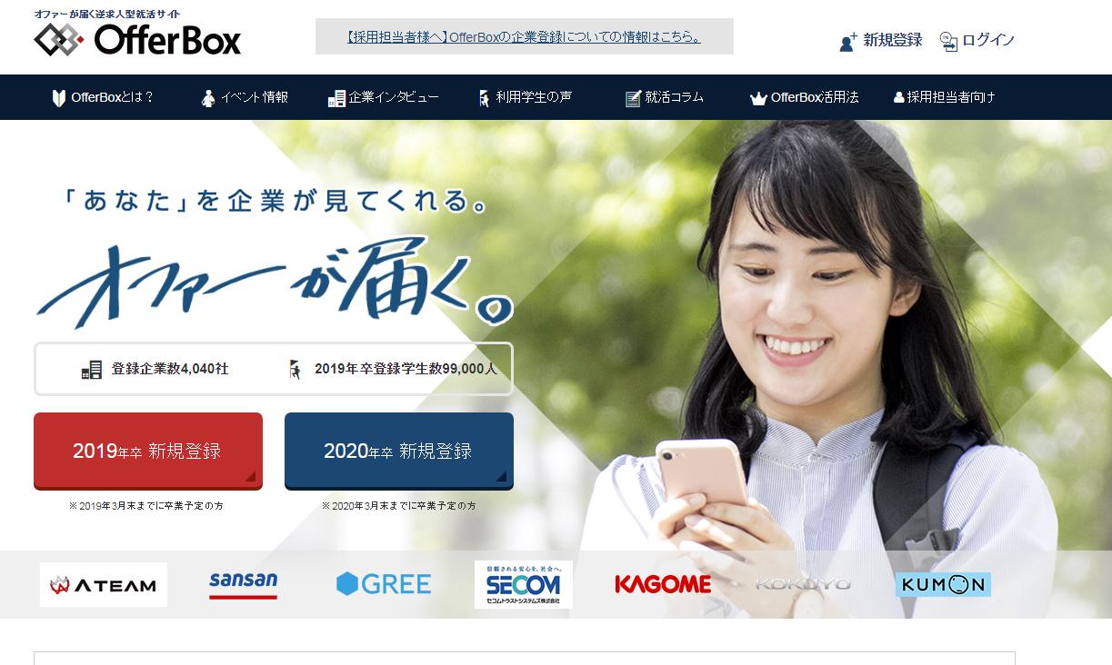 「OfferBox」のi-plug、「これからの採用」を考える勉強会を大阪・梅田にて開催