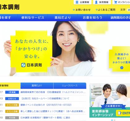 日本調剤、健康配慮の取り組みが優れた企業を評価する「DBJ健康経営格付」取得