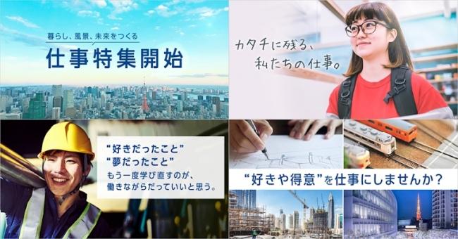 「暮らし、風景、未来をつくる仕事」。マイナビ転職、建設・建築業界特集を公開