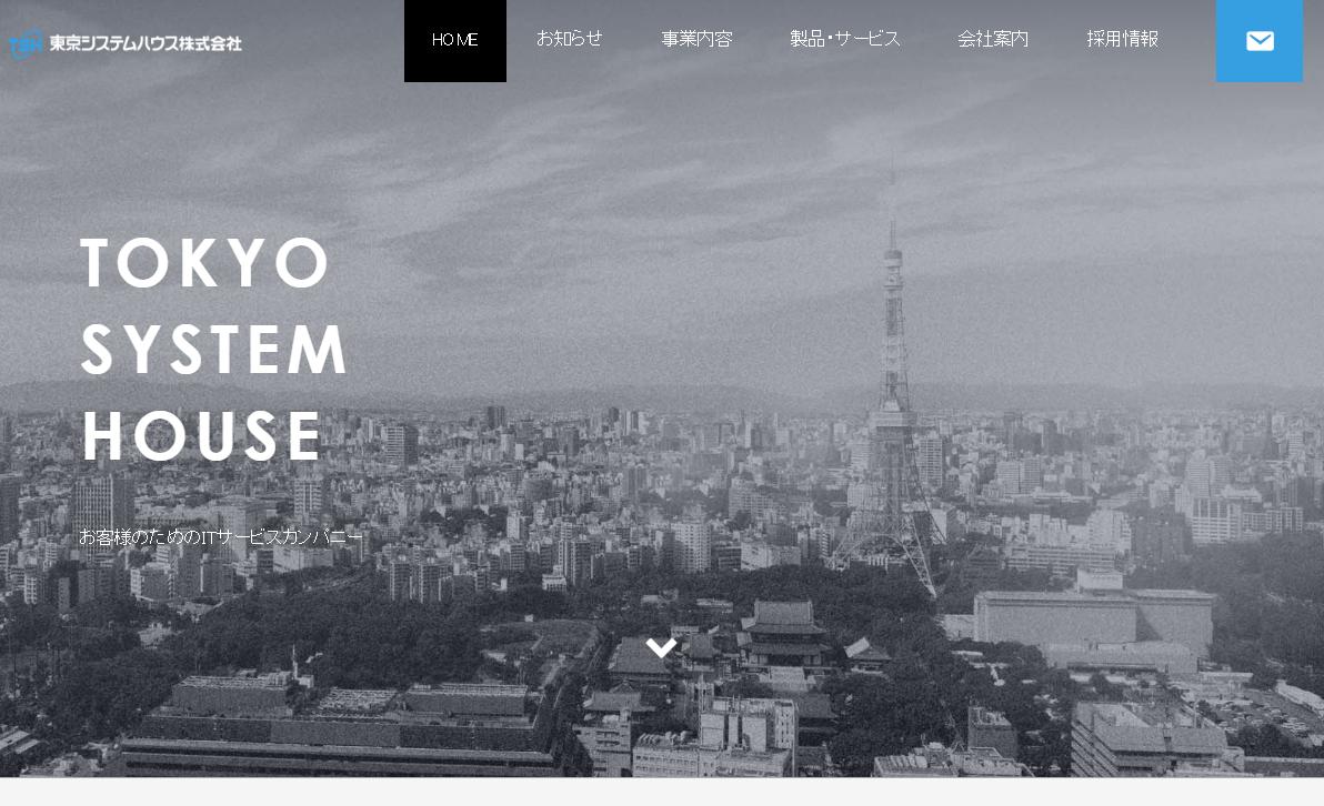 東京システムハウス、「健康いきいき職場づくりフォーラム」加入