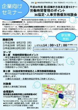 東京都社会保険労務士会、人事労務担当者向け「働き方改革支援セミナー」開催