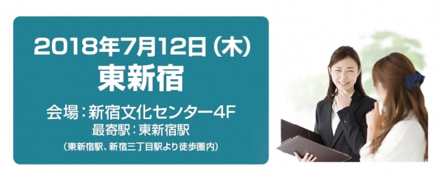 スタートライン、「障がい者採用をバックアップする合同面接会」を東新宿で開催