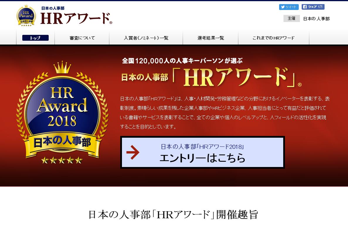 エントリー受付中。アイ・キュー、日本の人事部「HRアワード2018」開催