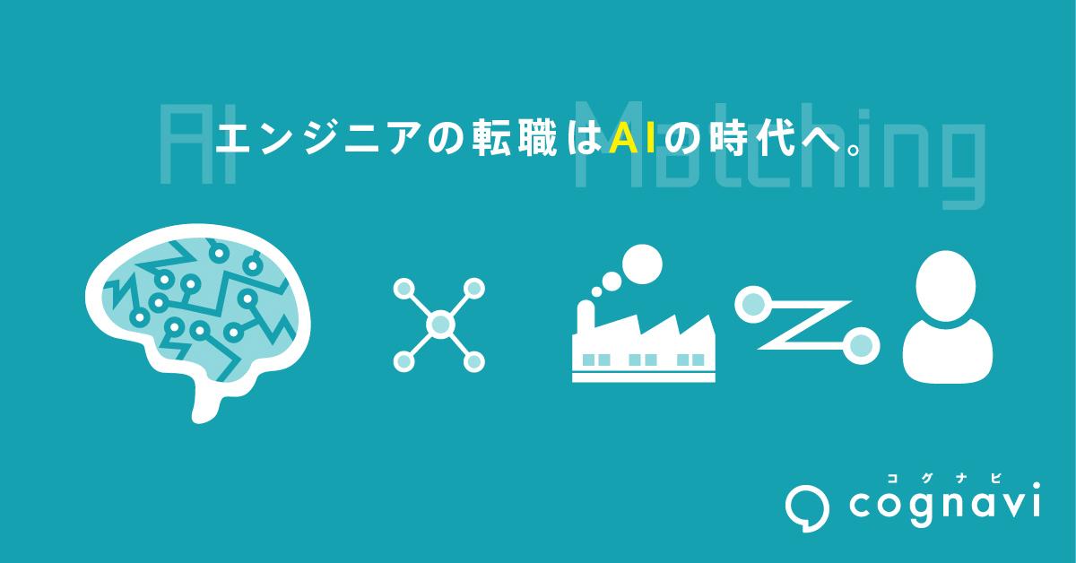 AIがマッチング。エンジニアに特化型転職サイト「コグナビ」オープン