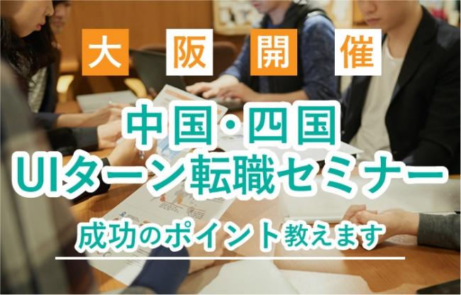 クリエアナブキ、「中国・四国UIターン転職セミナー」を大阪・梅田で7月より開催
