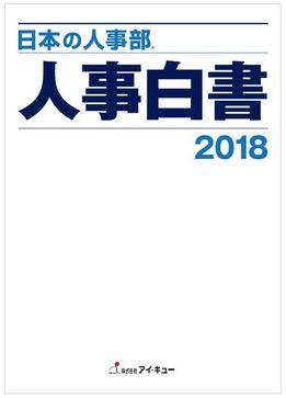 全国の人事の実態を明らかに。「日本の人事部 人事白書2018」発刊