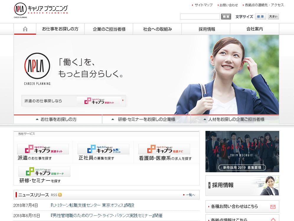 中国地方のキャリアプランニング、「U・Iターン転職支援センター 東京オフィス」開設