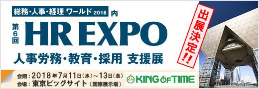 HR EXPO 出展情報2018|勤怠管理システムの『キングオブタイム』!
