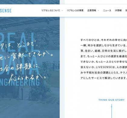 リブセンス、宮崎市「プロフェッショナル人材マッチング事業」に今年も参画