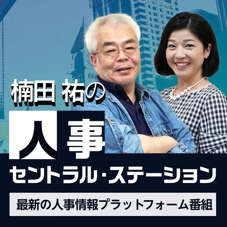 HRのタレンタ、ネットラジオ番組「楠田祐の人事セントラル・ステーション」を後援