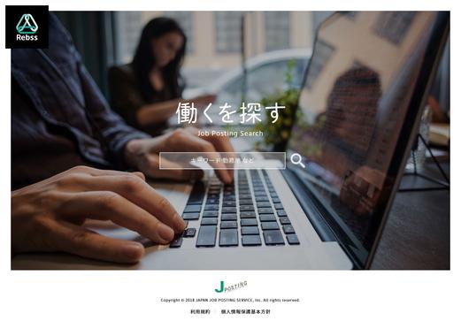 JPOSTING、求人企業と求職者を積極的に結ぶ求人検索サービス「Rebss」を公開