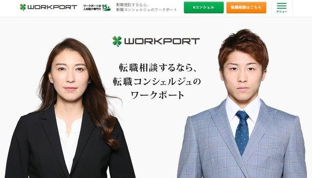 ワークポート「転職コンシェルジュ」、小椋久美子さんをイメージキャラクターに起用