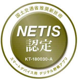 建設現場の「働き方改革」を実現。デジタル野帳「eYACHO」、NETISに登録