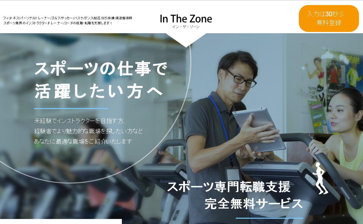 スポーツ・フィットネス業界専門の就職・転職フェア、東京・恵比寿にて9月開催
