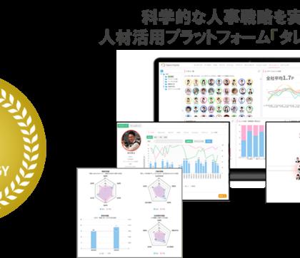 「Talent Palette」、第3回HRテクノロジー大賞の部門賞を受賞