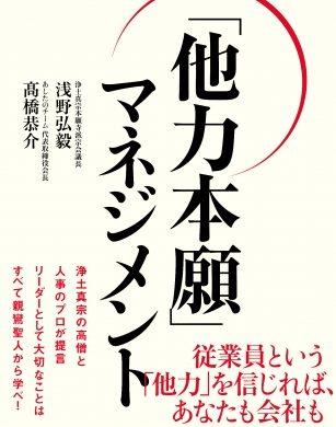 マネジメントの秘訣を親鸞の教えに見出す。書籍「「他力本願」マネジメント」発売