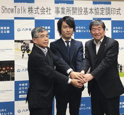 雇用創出を推進。ShowTalk、青森県および八戸市と立地協定を締結