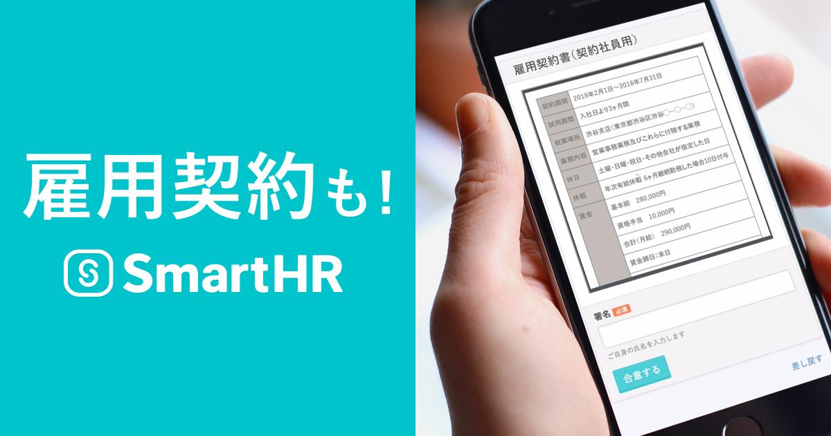 クラウド人事労務ソフト「SmartHR」、「雇用契約機能」を新たに公開