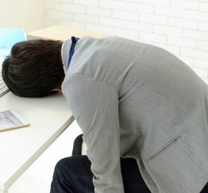 睡眠足りて仕事も効率アップ!ベストな睡眠時間、タイミングとは