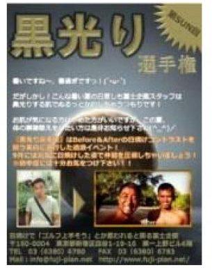 日焼けを競う「休み方改革」。富士企画、全社員を対象とする「黒光り選手権」開催中