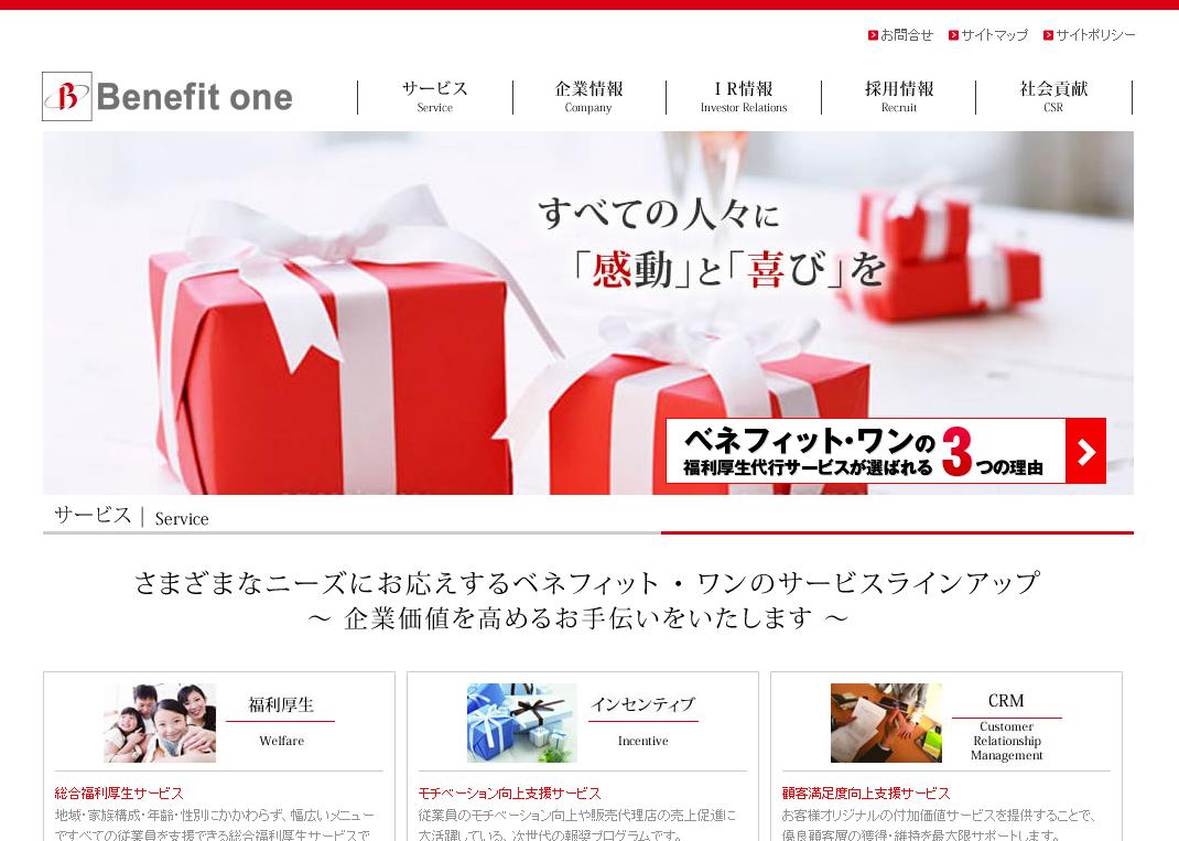 ベネフィット・ワン、愛媛県八幡浜市に「八幡浜サテライトオフィス」を10月開設