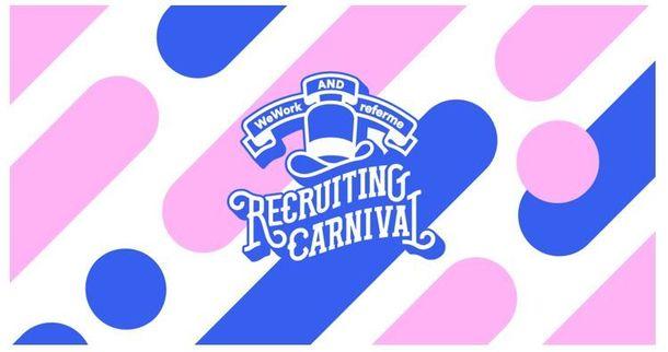 楽しみながら、転職フェア。「RECRUITING CARNIVAL」第2弾、開催
