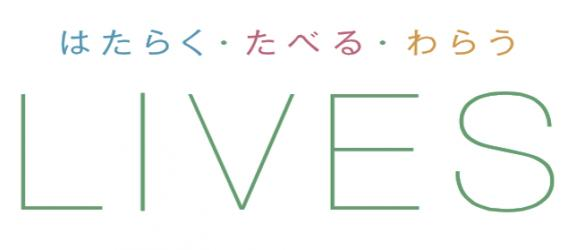 障がい者の就労を促進する「LIVES TOKYO 2018」、東京ミッドタウンにて開催