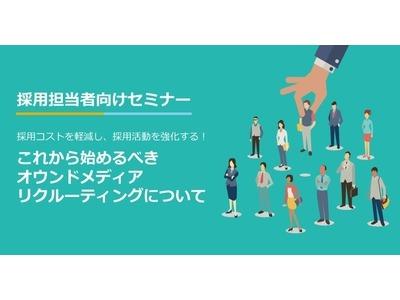 Mtame、「オウンドメディアリクルーティング」に関する無料セミナーを西新宿で開催