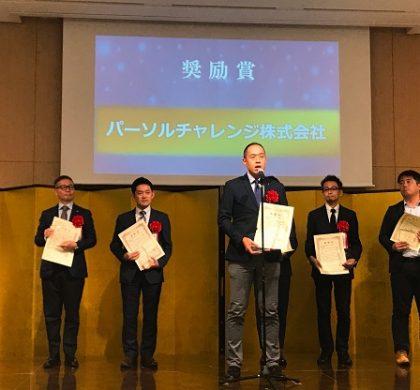 パーソルチャレンジ、精神障がい者の雇用の取り組みが日本HRチャレンジ大賞を受賞