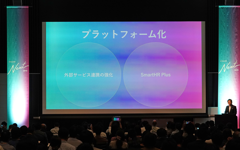 クラウド人事労務ソフト「SmartHR」、プラットフォーム化構想を発表