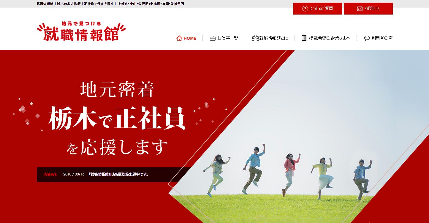 栃木県に特化した正社員求人サイト「就職情報館」、サービス提供を開始