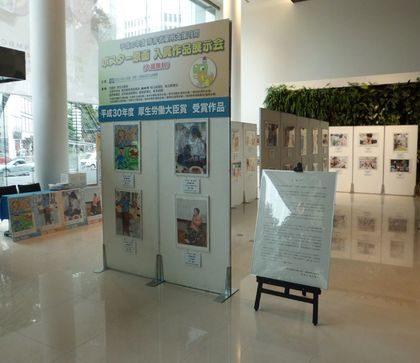 「障がい者雇用支援月間ポスター原画」入賞作品展示会、10月から11月にかけ開催