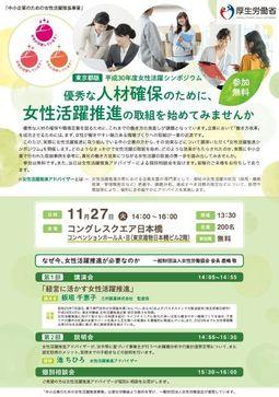 女性労働協会、「女性活躍推進シンポジウム」を東京・日本橋にて11月開催