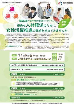 女性労働協会「女性活躍推進シンポジウム」、JR博多シティにて11月開催