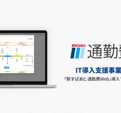 50万円の補助金が受けられる。「駅すぱあと 通勤費Web」、IT導入補助金対象製品に