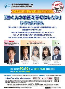 東京都社会保険労務士会、シンポジウム「働く人の未来を幸せにしたい」開催