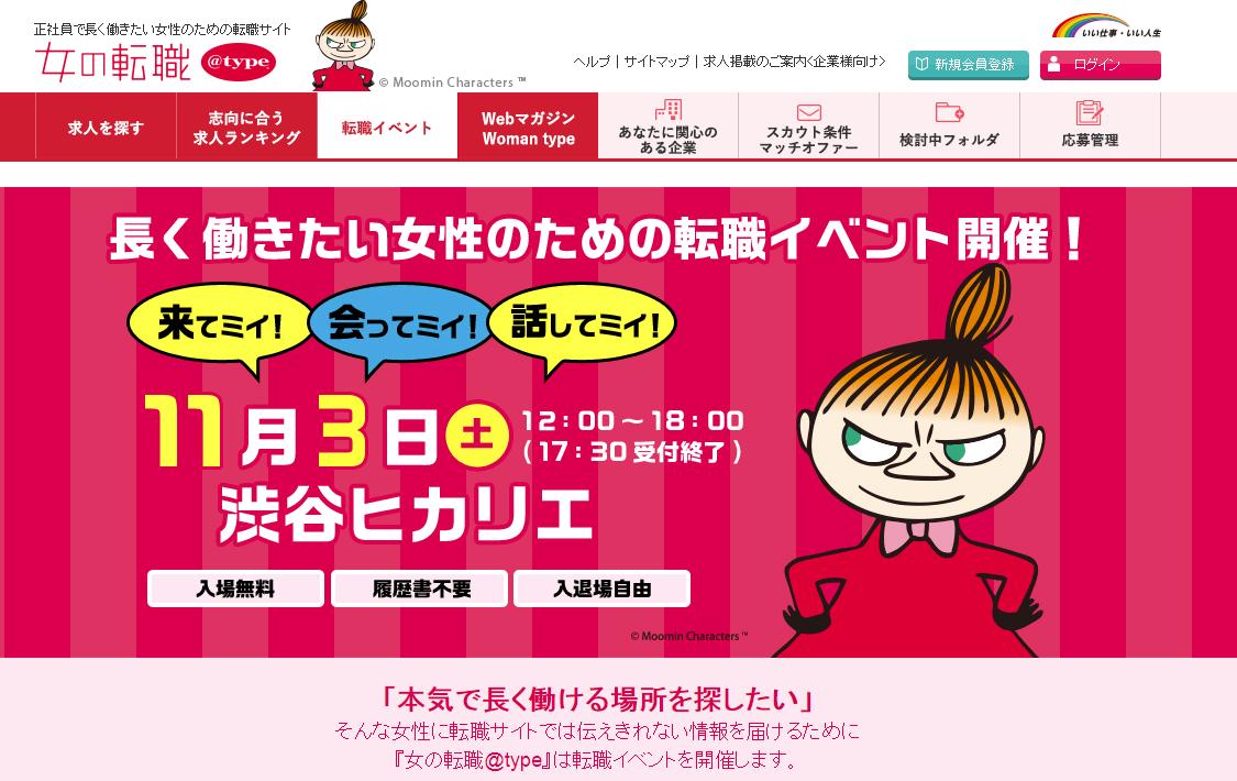 イベント「女の転職@type 転職イベント」、渋谷にて11月開催