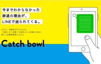 カケハシ、LINEを活用する応募者管理システム「Catch bowl」リリース