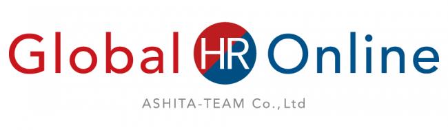 あしたのチーム、「Global HR online」英語・簡体字対応ページをオープン