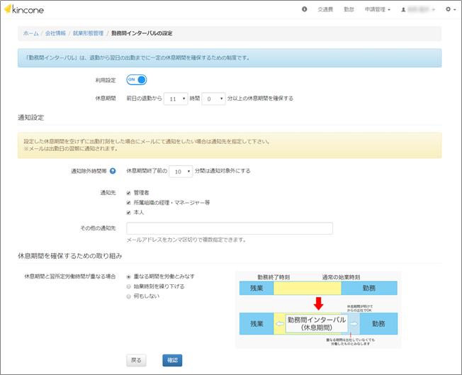 勤怠・交通費精算システム「kincone」、勤務間インターバルに対応した機能を追加