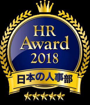 日本の人事部「HRアワード」2018、優秀賞を発表
