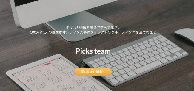 「やりたいけどできない」ダイレクトリクルーティングをサポート「Picks team」