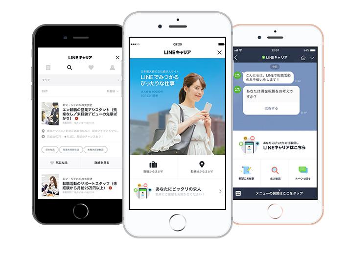 「LINE」上で利用が可能な転職情報サービス「LINEキャリア」公開