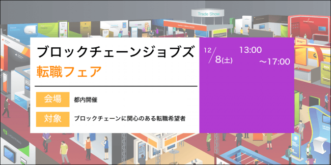 ブロックチェーン業界の転職フェア、東京・浜松町にて12月8日開催