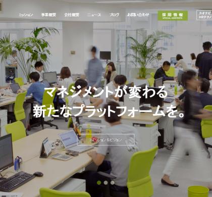 タレントマネジメントへの関心の高まりを受けて。カオナビ、名古屋オフィス開設